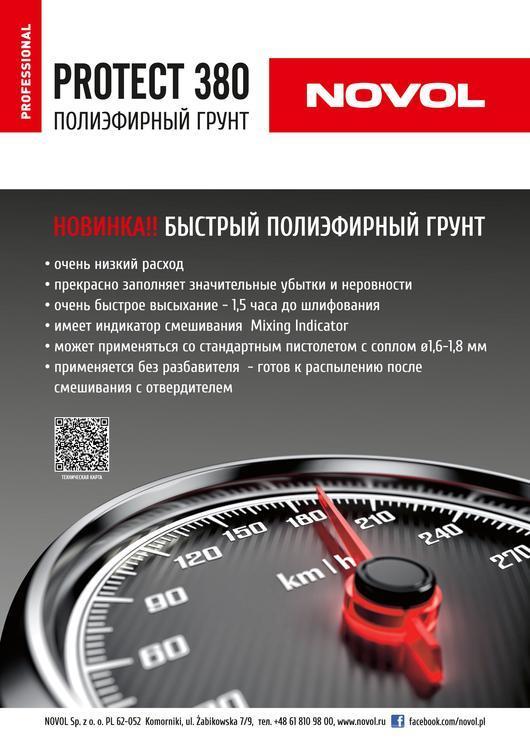 Novol-Poznan-ulotka-kreda-170-rewers